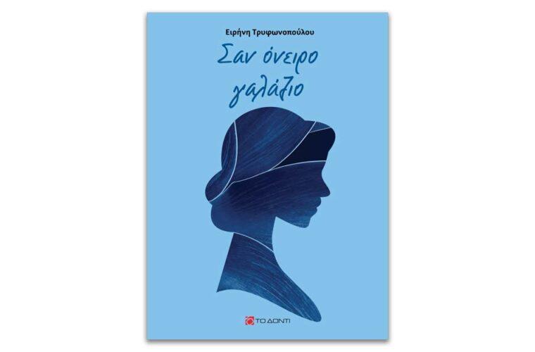 «Σαν όνειρο γαλάζιο» - Παρουσίαση της νουβέλας της Ειρήνης Τρυφωνοπούλου στο Ρίο