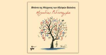 «Μελωδίας Ροδόσταγμα» από την Μπάντα της Φλώρινας των αδελφών Βαλκάνη