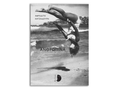 Αφροδίτη Κατσαδούρη «Ανθρωπίνα»