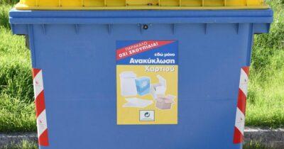 Πάτρα: Οι μπλε κάδοι με το κίτρινο καπάκι επεκτάθηκαν στους χώρους του Πανεπιστημίου και του ΑΤΕΙ
