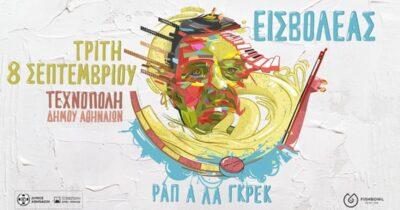 «Εισβολέας» - Ραπ α λα γκρεκ live την Τρίτη 8 Σεπτεμβρίου στην Τεχνόπολη Δήμου Αθηναίων