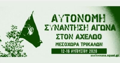 Αυτόνομη Συνάντηση Αγώνα στον Αχελώο (Μεσοχώρα Τρικάλων, 12 - 16 Αυγούστου)