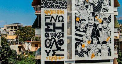Το Διεθνές Street Art Φεστιβάλ Πάτρας   ArtWalk, παραδίδει στην Πάτρα μία ακόμα τοιχογραφία!