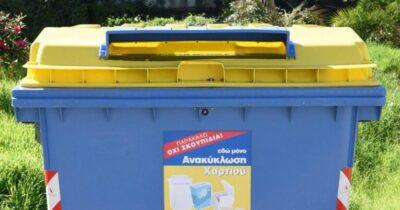Πάτρα: Επέκταση προγράμματος ανακύκλωσης έντυπου χαρτιού