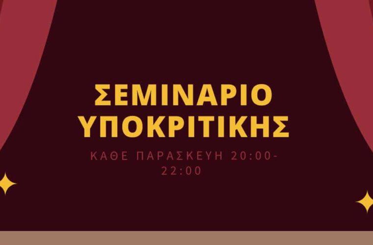 Σεμινάριο υποκριτικής στο Parts Patras Arts