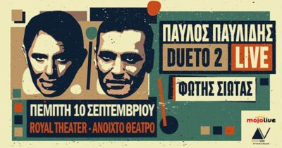 Παύλος Παυλίδης dueto 2 live στην Πάτρα