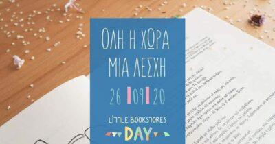 Η 2η Ημέρα Μικρών Βιβλιοπωλείων είναι γεγονός! Σάββατο 26 Σεπτεμβρίου 2020