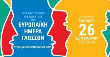 Ταξιδέψτε διαδικτυακά από τη μια ευρωπαϊκή χώρα στην άλλη και γιορτάστε την Ευρωπαϊκή Ημέρα Γλωσσών 2020