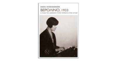 Daniel Schneidermann «Βερολίνο, 1933 - Η στάση του διεθνούς Τύπου μπροστά στον Χίτλερ»