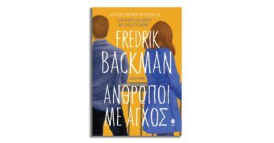 Φρέντρικ Μπάκμαν «Άνθρωποι με άγχος»