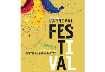 Πάτρα: Καλοκαιρινό Φεστιβάλ Καρναβαλιού & Φεστιβάλ Θεάτρου 21 - 27 Σεπτεμβρίου | Το πρόγραμμα των εκδηλώσεων