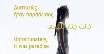 «Δυστυχώς, ήταν παράδεισος» - Προβολή ταινιών με την υποστήριξη του Ίδρυματος Ρόζα Λούξεμπουργκ