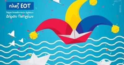 Πάτρα: Καλοκαιρινό Φεστιβάλ Καρναβαλιού με Κρυμμένο Θησαυρό για Παιδιά και X-Saltibagos