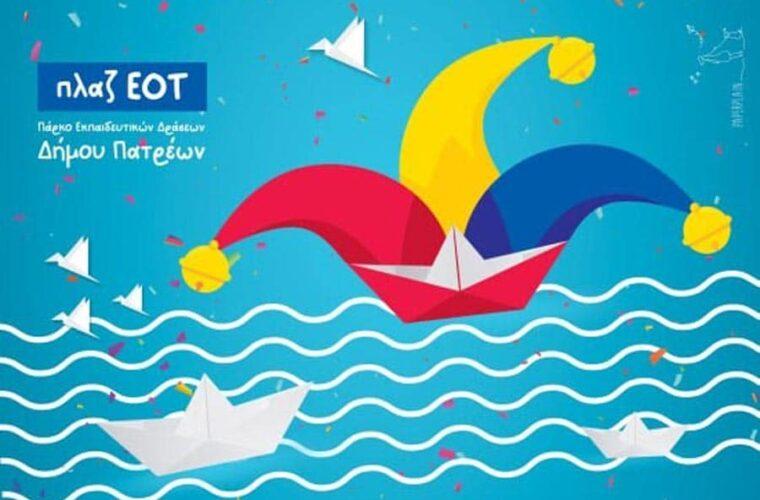 Καλοκαιρινό Φεστιβάλ Καρναβαλιού με Κρυμμένο Θησαυρό για Παιδιά και X-Saltibagos