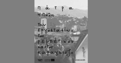 Πάτρα, η Πόλη των Εργοστασίων, του Ρεμπέτικου και του Καραγκιόζη | 26, 27 και 28 Σεπτεμβρίου