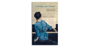Cécile Balavoine «Η σαγήνη του πιάνου»