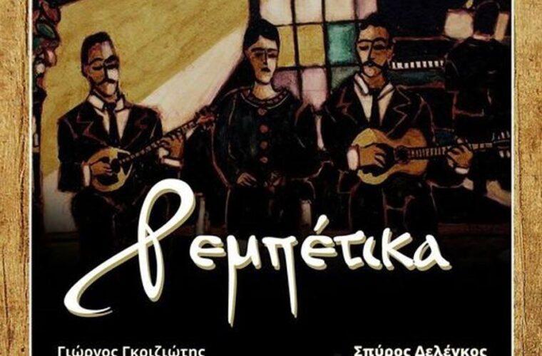 Αφιέρωμα στο Ρεμπέτικο τραγούδι στην ενότητα του Διεθνούς Φεστιβάλ Πάτρας «Βήμα στους Καλλιτέχνες της πόλης»