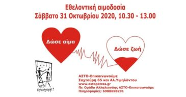 Πάτρα: Εθελοντική Αιμοδοσία από την ομάδα Αλληλεγγύης του ΑΣΤΟ - Επικοινωνούμε