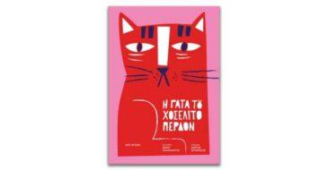 Νίκος Παλαιολόγος «Η γάτα του Χοσελίτο Περδόν»