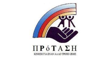 Πάτρα: Εργαστήρια για γονείς και παιδιά 4 - 7 ετών στην κίνηση «Πρόταση»