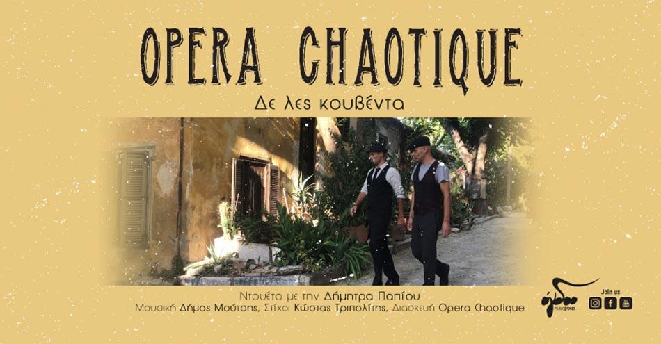 Opera Chaotique & Δήμητρα Παπίου: «Δε λες κουβέντα»