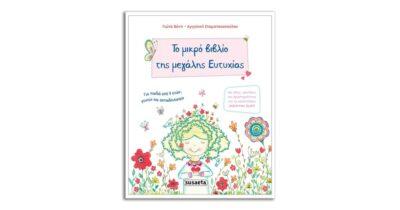 Γιώτα Βόνη - Αγγελική Σταματακοπούλου «Το μικρό βιβλίο της μεγάλης Ευτυχίας»