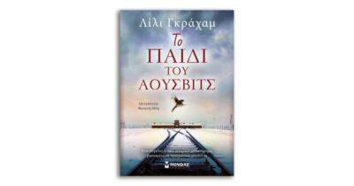 Λίλι Γκράχαμ «Το παιδί του Άουσβιτς»