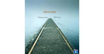 «Αδιέξοδο» - Νέο single από τον Αδριανό Νόνη