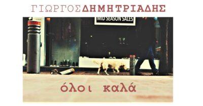 «Όλοι καλά» - Ο Γιώργος Δημητριάδης παρουσιάζει το νέο του τραγούδι