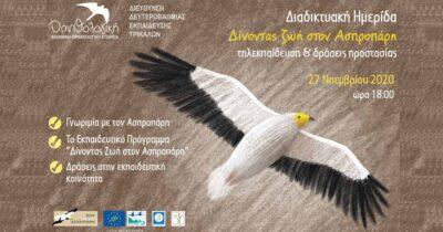 «Δίνοντας ζωή στον Ασπροπάρη: Τηλεκπαίδευση & δράσεις προστασίας» - Διαδικτυακή Ημερίδα & Εκπαιδευτικό Πρόγραμμα