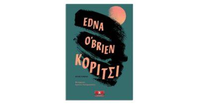 Edna O' Brien «Κορίτσι»