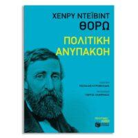 Χένρυ Ντέιβιντ Θορώ «Πολιτική ανυπακοή»