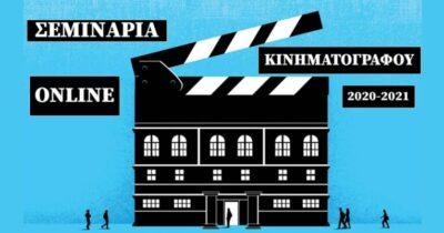 Διαδικτυακό Εργαστήρι Κινηματογράφου: Σεμινάρια Κινηματογράφου 2020-2021