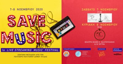 Save Music Festival - 1o live streaming music festival στη Δυτική Ελλάδα