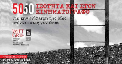 4ο Φεστιβάλ WIFT GR - «50/50 Ισότητα και στον Κινηματογράφο» – Οnline από την Ταινιοθήκη της Ελλάδος