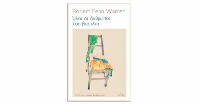 Robert Penn Warren «Όλοι οι άνθρωποι του βασιλιά»