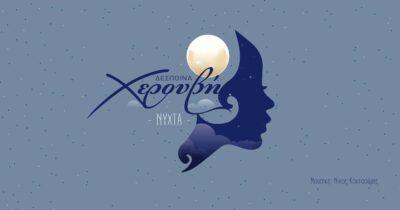 «Νύχτα» - Νέα single από τη Δέσποινα Χερουβή