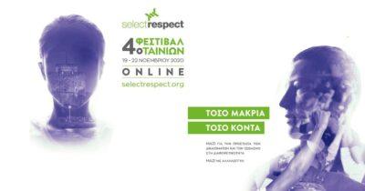 4ο Φεστιβάλ Ταινιών SelectRespect | 19-22 Νοεμβρίου Online