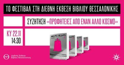 Το Φεστιβάλ Κινηματογράφου στη Διεθνή Έκθεση Βιβλίου Θεσσαλονίκης
