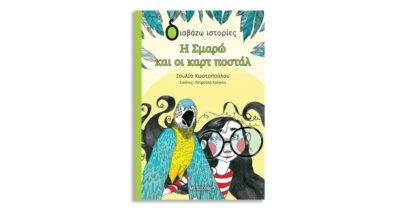 Ιουλία Κωστοπούλου «Η Σμαρώ και οι καρτ ποστάλ»