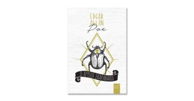 Edgar Allan Poe «Ο Χρυσός Σκαραβαίος»