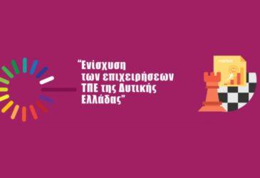 Παράταση και τροποποίηση της δράσης «Ενίσχυση των επιχειρήσεων ΤΠΕ της Δυτικής Ελλάδας»