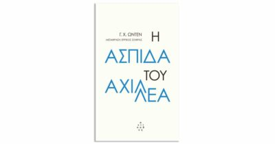 Γουίσταν Χιου Ώντεν «Η ασπίδα του Αχιλλέα»