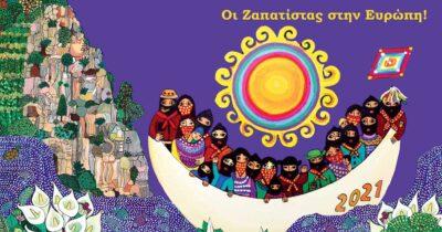 Ημερολόγιο Ζαπατίστας 2021   Το εμβόλιο για τον Covid-19: Όχι στον καπιταλισμό - Ναι στον νέο κόσμο
