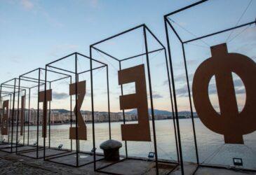 Ξεκίνησε η προετοιμασία για το 23ο Φεστιβάλ Ντοκιμαντέρ Θεσσαλονίκης