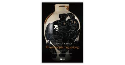 Γιόκο Ογκάουα «Η αστυνομία της μνήμης»