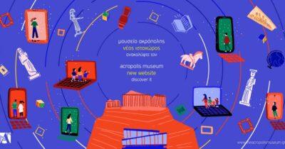 Ψηφιακό Μουσείο Ακρόπολης. Ένας νέος κόσμος...