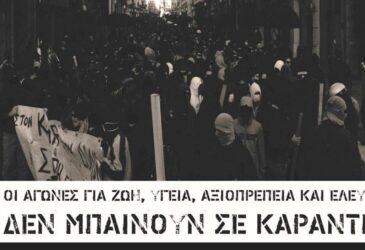 Πάτρα: «6 Δεκέμβρη στους δρόμους» - Διαδήλωση στις 12:00 από την κατάληψη Παραρτήματος