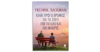 Φρέντρικ Μπάκμαν «Κάθε πρωί ο δρόμος για το σπίτι γίνεται όλο και πιο μακρύς»