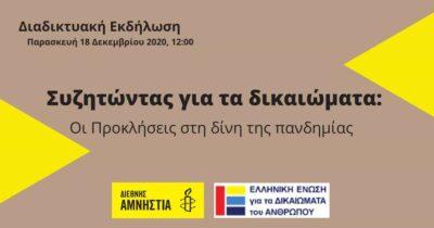 «Συζητώντας για τα δικαιώματα: Οι Προκλήσεις στη δίνη της πανδημίας» - Διαδικτυακή εκδήλωση από τη Διεθνή Αμνηστία και την ΕλΕΔΑ